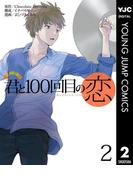 君と100回目の恋 2(ヤングジャンプコミックスDIGITAL)