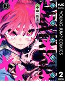 うらたろう 2(ヤングジャンプコミックスDIGITAL)