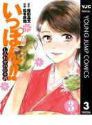 いっぽん!!~しあわせの日本酒~ 3(ヤングジャンプコミックスDIGITAL)