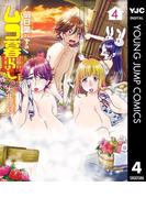 明日葉さんちのムコ暮らし 4(ヤングジャンプコミックスDIGITAL)