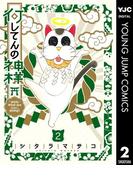 何してんの神様 2(ヤングジャンプコミックスDIGITAL)