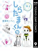しらたまくん 9(ヤングジャンプコミックスDIGITAL)