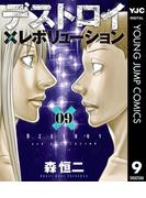 デストロイ アンド レボリューション 9(ヤングジャンプコミックスDIGITAL)