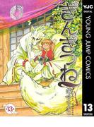 ぎんぎつね 13(ヤングジャンプコミックスDIGITAL)