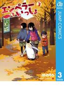 エンペラーといっしょ 3(ジャンプコミックスDIGITAL)