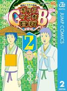 増田こうすけ劇場 ギャグマンガ日和GB 2(ジャンプコミックスDIGITAL)
