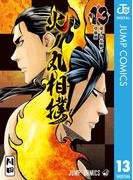 火ノ丸相撲 13(ジャンプコミックスDIGITAL)