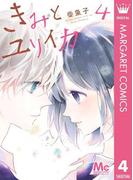 きみとユリイカ 4(マーガレットコミックスDIGITAL)
