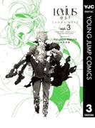 Levius/est[レビウス エスト] 3(ヤングジャンプコミックスDIGITAL)