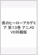 僕のヒーローアカデミア 第13巻 アニメDVD同梱版(ジャンプコミックス)