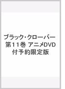 ブラック・クローバー 第11巻 アニメDVD付予約限定版