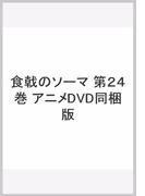 食戟のソーマ 第24巻 アニメDVD同梱版