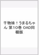 干物妹!うまるちゃん 第10巻 OAD同梱版