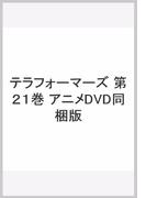 テラフォーマーズ 第21巻 アニメDVD同梱版