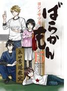 ばらかもん 15巻 ドラマCD付き初回限定特装版 (SEコミックスプレミアム)