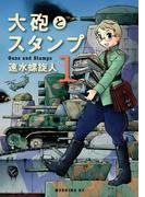 【1-5セット】大砲とスタンプ