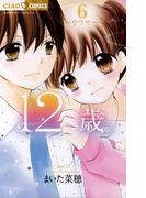 【6-10セット】12歳。(ちゃおコミックス)