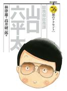 【76-80セット】総務部総務課 山口六平太(ビッグコミックス)