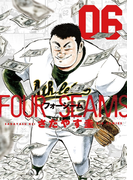 【6-10セット】フォーシーム(ビッグコミックス)