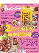【期間限定価格】オレンジページ 2017年 1/17号