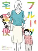 【全1-5セット】フルーツ宅配便(ビッグコミックス)