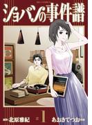 【全1-2セット】ショパンの事件譜(ビッグコミックス)