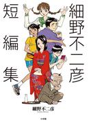 【全1-2セット】細野不二彦短編集(ビッグコミックス)