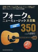 フォーク&ニューミュージック大全集350 コード付き歌詞組み決定版! すぐに使える全曲ギター・ダイアグラム付き!
