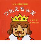 つたえちゃ王 (てんじ手作り絵本)