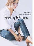akiico 100 LOOKS 基本10着でも100通りの私になれる!
