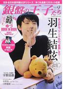 銀盤の王子たち Vol.09 (FUTABASHA SUPER MOOK)(双葉社スーパームック)