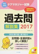 ケアマネジャー試験過去問解説集 2017