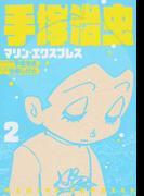 手塚治虫 マリン・エクスプレス 2 (ホーム社書籍扱コミックス)