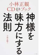 神様を味方にする法則 小林正観CDブック
