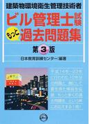 ビル管理士試験もっと過去問題集 建築物環境衛生管理技術者 第3版
