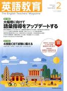英語教育 2017年 02月号 [雑誌]