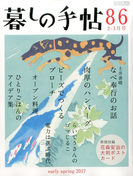 暮しの手帖 2017年 02月号 [雑誌]