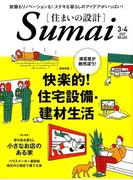 SUMAI no SEKKEI (住まいの設計) 2017年 03月号 [雑誌]