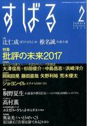 すばる 2017年 02月号 [雑誌]