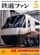 鉄道ファン 2017年 03月号 [雑誌]