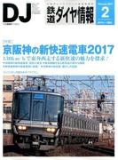 鉄道ダイヤ情報 2017年 02月号 [雑誌]