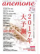 anemone(アネモネ) 2017年 02月号 [雑誌]