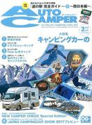 AUTO CAMPER (オートキャンパー) 2017年 02月号 [雑誌]