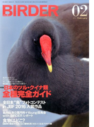 BIRDER (バーダー) 2017年 02月号 [雑誌]