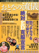 おとなの流儀 2017年 03月号 [雑誌]