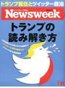 Newsweek (ニューズウィーク日本版) 2017年 1/31号 [雑誌]