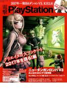 電撃 PlayStation (プレイステーション) 2017年 1/26号 [雑誌]