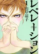 レベレーション〈啓示〉(モーニングKC) 2巻セット(モーニングKC)