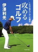 伊澤利光 攻めるゴルフ(池田書店)(池田書店)