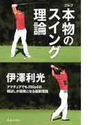 伊澤利光 ゴルフ 本物のスイング理論(池田書店)(池田書店)